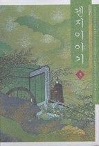 겐지 이야기 3