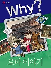Why?, 로마 이야기