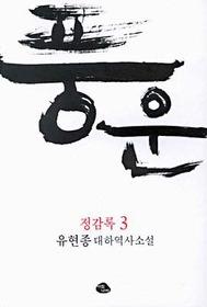 풍운 - 정감록 3