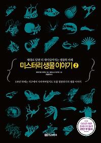 미스터리 생물 이야기 2