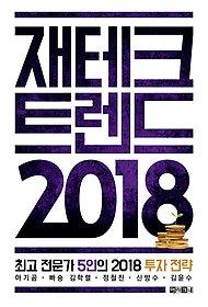 [90일 대여] 재테크 트렌드 2018