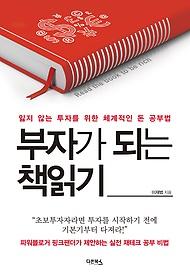 부자가 되는 책읽기 = Read the book to be rich : 잃지 않는 투자를 위한 체계적인 돈 공부법