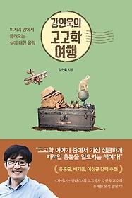 강인욱의 고고학 여행 : 미지의 땅에서 들려오는 삶에 대한 울림 이미지