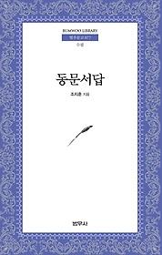 동문서답 (보급판 문고본)