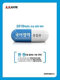 대성 마이맥 국어영역 종합편 (2017)