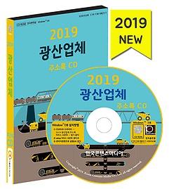2019 광산업체 주소록 CD:1