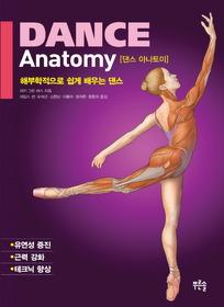 댄스 아나토미 DANCE ANATOMY