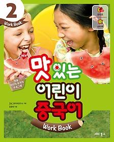 NEW 맛있는 어린이 중국어 2 - Work Book