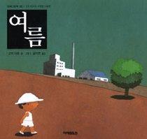 여름 - 고미 타로의 사계절 그림책