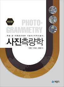 사진측량학 (2014)