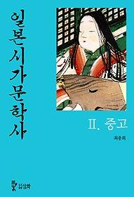 일본시가문학사 - Ⅱ중고