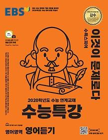 EBS 수능특강 영어영역 영어듣기 (2019)