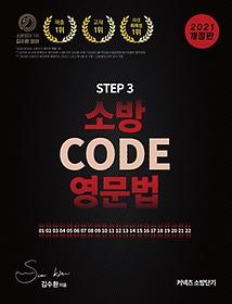 "<font title=""2021 [STEP 3] 김수환 소방영어 CODE 영문법"">2021 [STEP 3] 김수환 소방영어 CODE 영문...</font>"