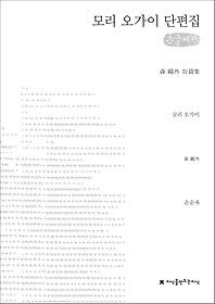 모리 오가이 단편집 (큰글씨책)