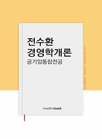 전수환 경영학개론 - 공기업통합전공