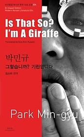 "<font title=""박민규 - 그렇습니까? 기린입니다 Is That So? I'm A Giraffe"">박민규 - 그렇습니까? 기린입니다 Is That ...</font>"