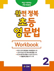완전 정복 초등 영문법 Workbook 2