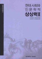 현대 사회와 인문학적 상상력 2