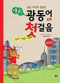 (홍콩, 마카오, 광동성에서 사용하는)열공! 광동어 회화 첫걸음 : 회화+발음+문법 : 실전편
