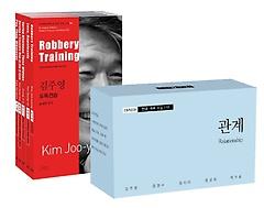 바이링궐 에디션 한국 대표 소설 110 - 13