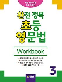 완전 정복 초등 영문법 Workbook 3