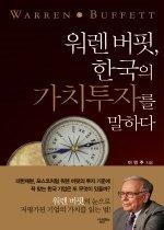 워렌 버핏, 한국의 가치투자를 말하다