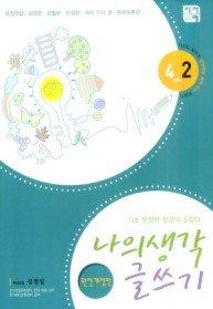나의 생각 글쓰기 4-2