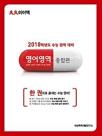 대성 마이맥 영어영역 종합편 (2017)
