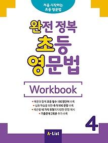완전 정복 초등 영문법 Workbook 4
