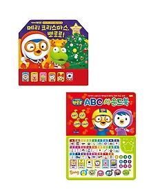 뽀로로 ABC + 메리 크리스마스, 뽀로로! (사운드북)