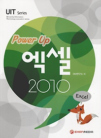 Power Up 엑셀 2010