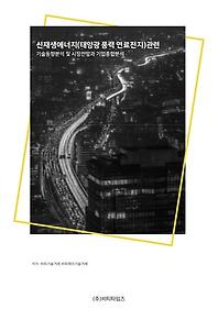 """<font title=""""신재생에너지(태양광/풍력/연료전지)관련 기술동향분석 및 시장전망과 기업종합분석"""">신재생에너지(태양광/풍력/연료전지)관련 ...</font>"""