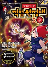 마법천자문 직업원정대 3 - 진로 설계