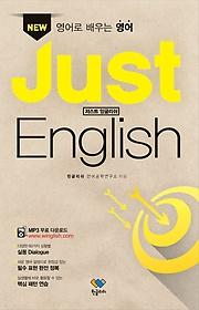 영어로 배우는 영어 New Just English