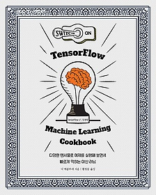 "<font title=""TensorFlow Machine Learning Cookbook (Tensorflow v1.10 반영)"">TensorFlow Machine Learning Cookbook (Te...</font>"