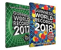 기네스 세계기록 2017~2018 세트