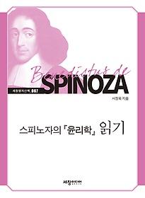 스피노자의 윤리학 읽기