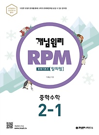 "<font title=""개념원리 문제기본서 RPM 중학수학 2-1 (2020년용)"">개념원리 문제기본서 RPM 중학수학 2-1 (20...</font>"