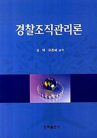 경찰조직관리론