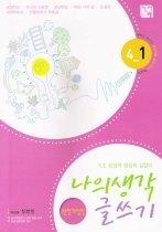 나의 생각 글쓰기 4-1