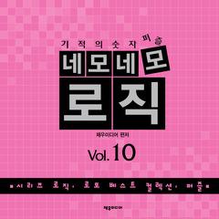 네모네모 로직 Vol.10