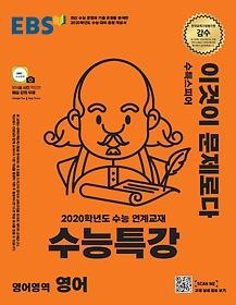 EBS 수능특강 영어영역 영어 (2019)