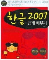 할수있다 한글 2007 쉽게배우기 (CD:1)