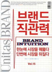 유니타스 브랜드 Unitas BRAND Vol.15