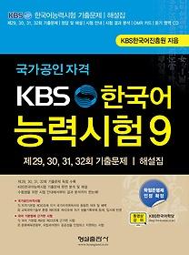국가공인자격 KBS 한국어능력시험 9