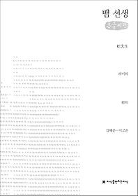 뱀 선생 (큰글씨책)