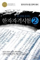 """<font title=""""한 권에 끝내는 한자자격시험 2급 (2008/ 8절)"""">한 권에 끝내는 한자자격시험 2급 (2008/ 8...</font>"""
