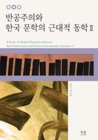 반공주의와 한국 문학의 근대적 동학 2