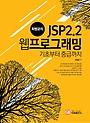 JSP 2.2 웹 프로그래밍