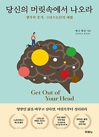 당신의 머릿속에서 나오라